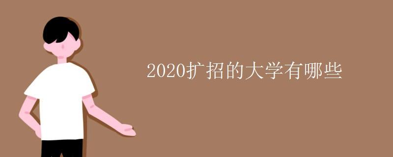 2020擴招的大學有哪些