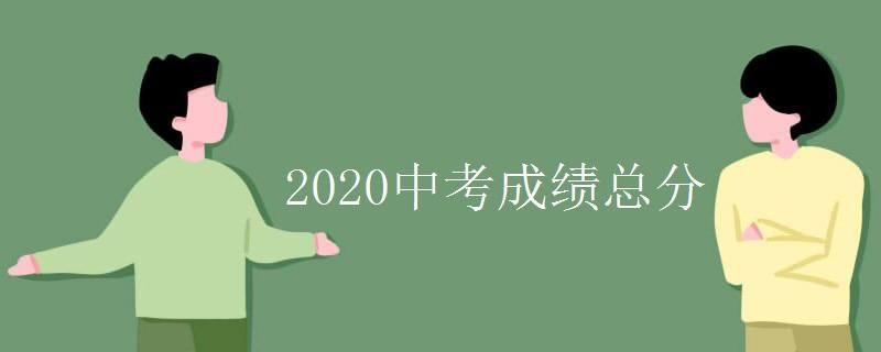 2020中考成績總分