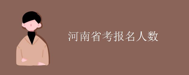 河南省考报名人数