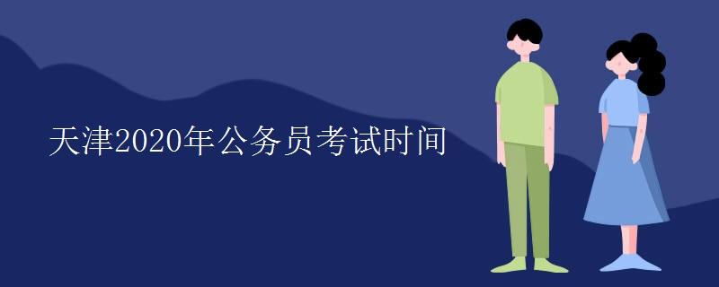 天津2020年公务员考试时间