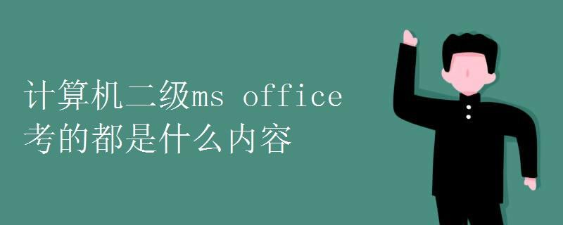 计算机二级ms office考的都是什么内容