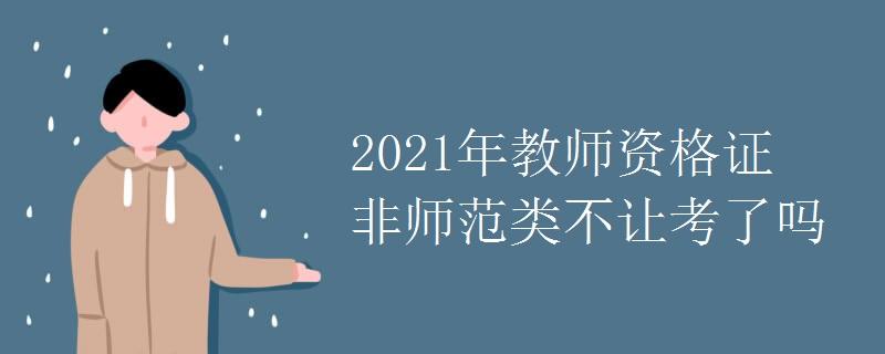 2021教师资格证面试上半年时间图片