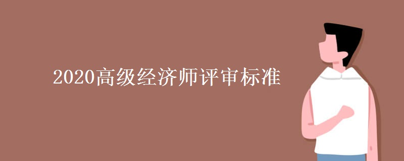 申报副高级经济师评审条件_高级经济师评审_广东省高级经济师申报条件