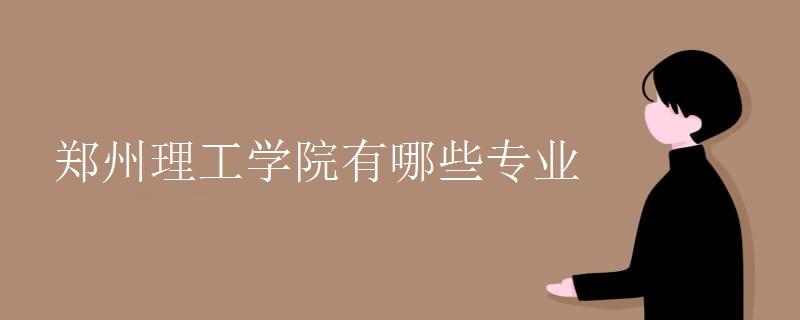 郑州理工学院有哪些专业