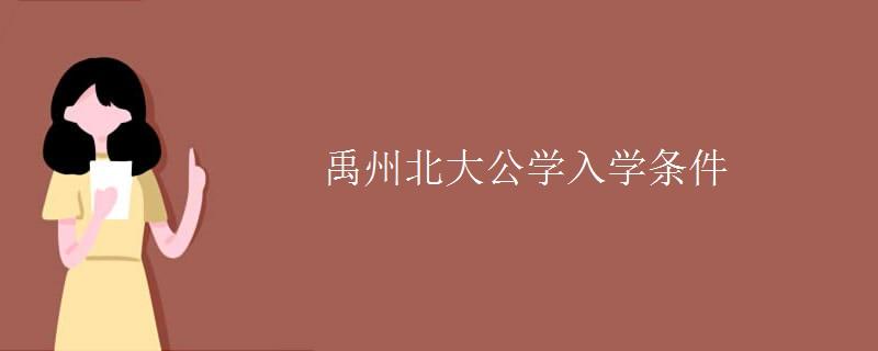 禹州北大公学入学条件