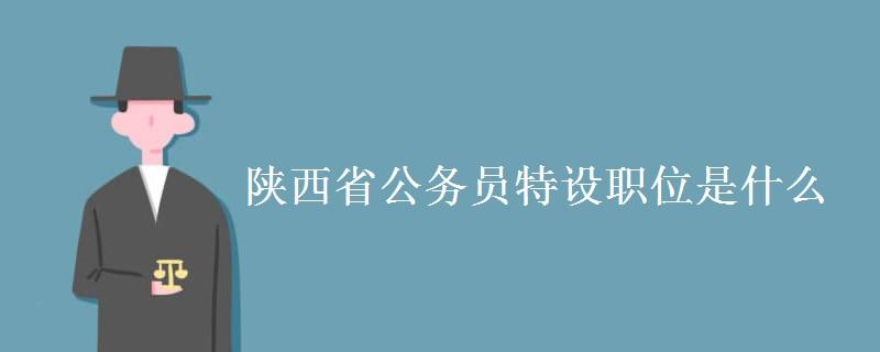 陜西省公務員特設職位是什么