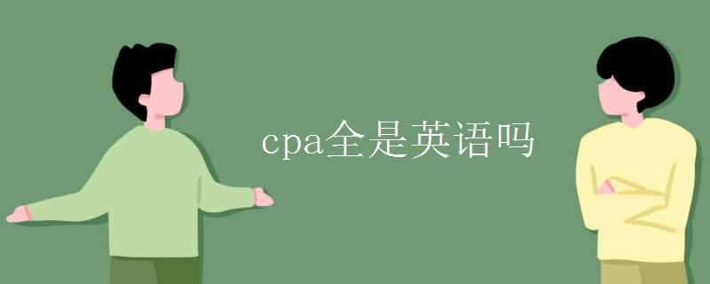 cpa全是英语吗