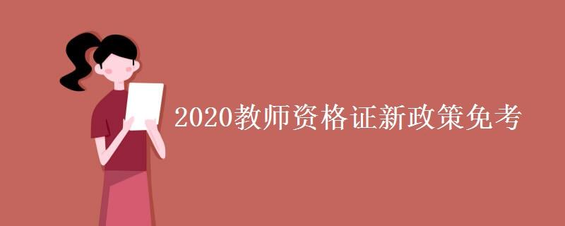 2020年考教师资格证政策图片