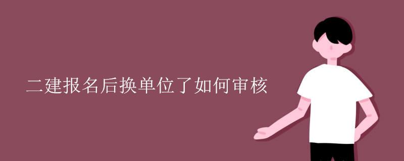建造师考后审核换单位了怎么办理_二建考后审核换了单位_江苏省一级建造师考后审核