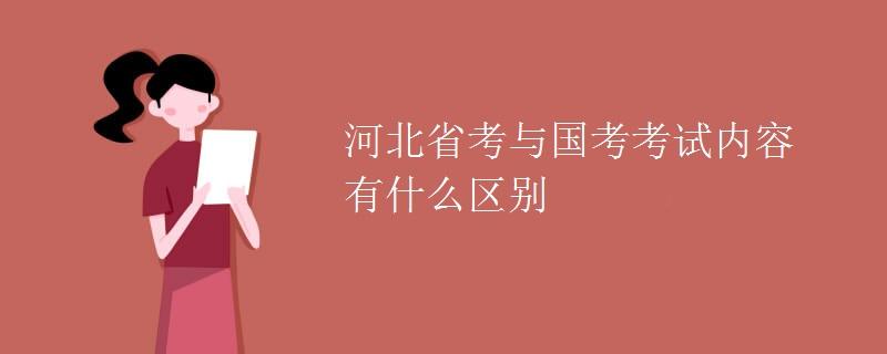 河北省考与国考考试内容有什么区别