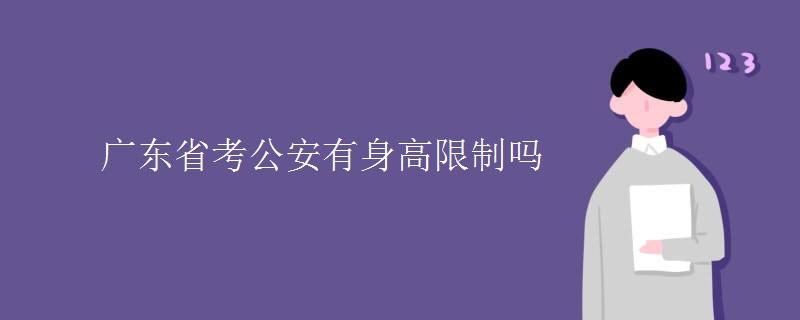 广东省考公安有身高限制吗