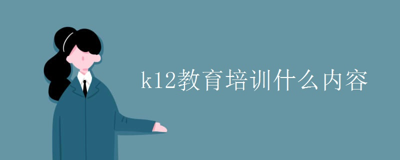 k12教育培训什么内容