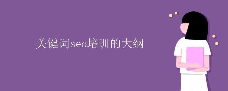 关键词seo培训的大纲