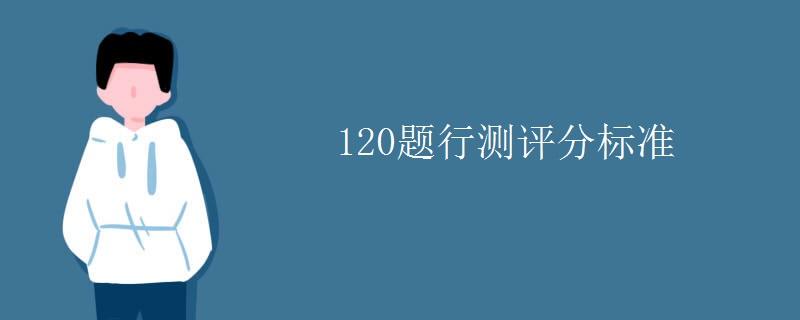 120题行测评分标准
