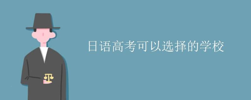 日語高考可以選擇的學校