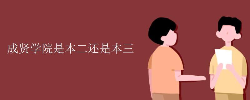 成贤学院是本二还是本三[多图]