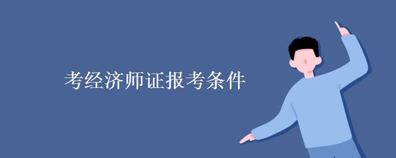 中级经济师官网图片