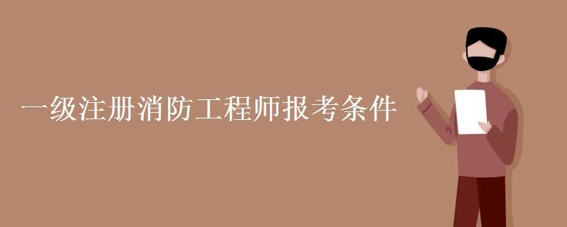 湖南二级消防工程师准考证打印时间图片