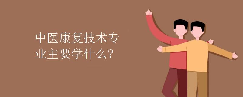中医康复技术专业主要学什么?