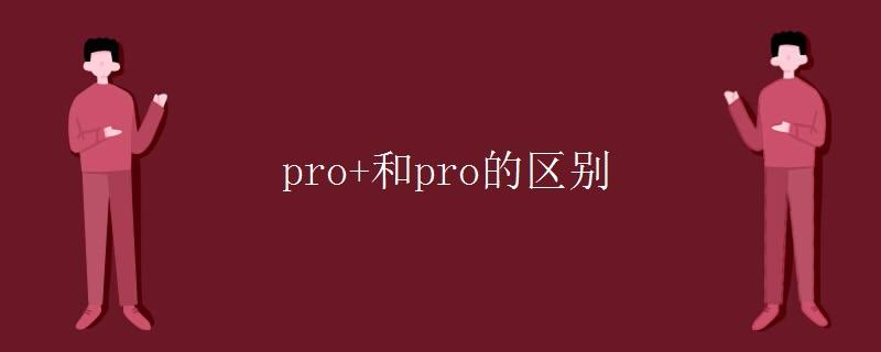 pro+和pro的區別