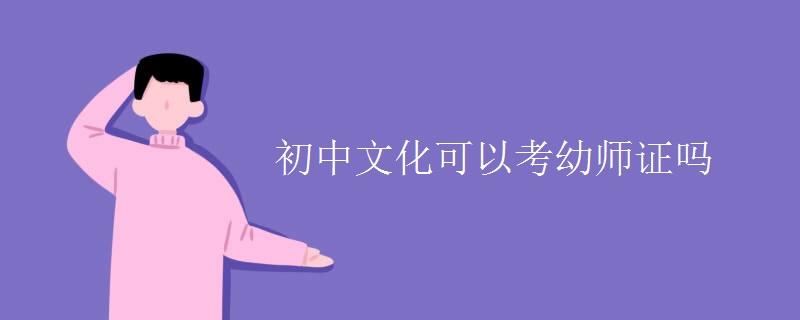 初中文化可以考幼師證嗎