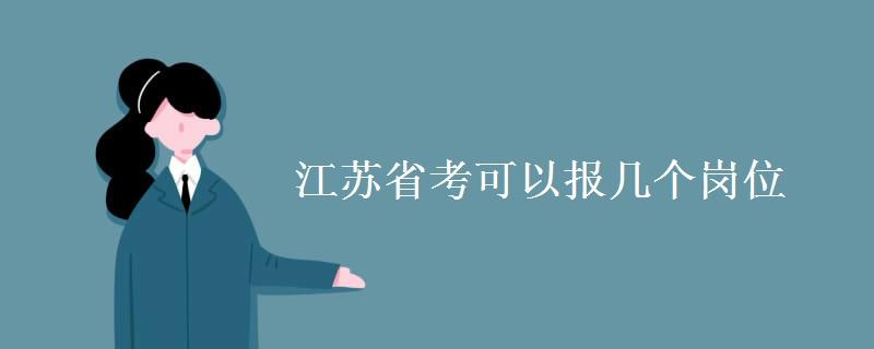 江苏省考可以报几个岗位