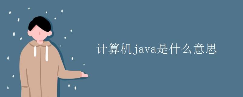 計算機java是什么意思