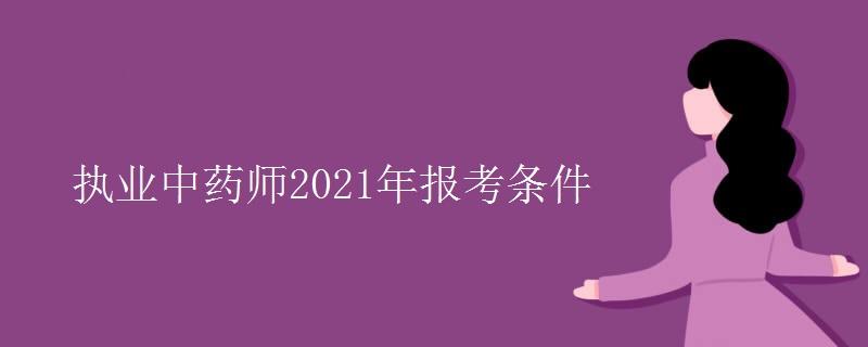 执业中药师2021年报考条件