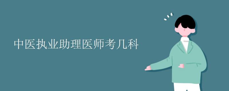 中醫執業助理醫師考幾科