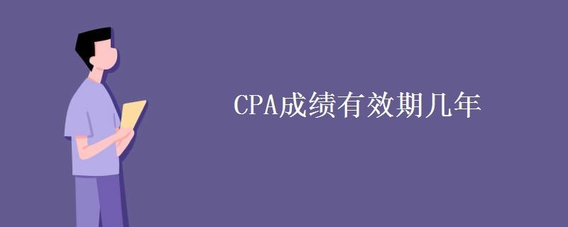 CPA成績有效期幾年
