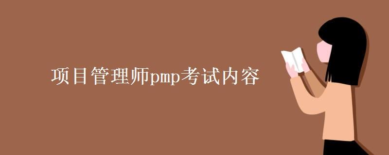 項目管理師pmp考試內容