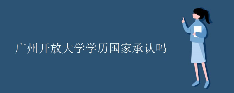 廣州開放大學學歷國家承認嗎