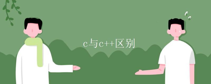c与c++区别