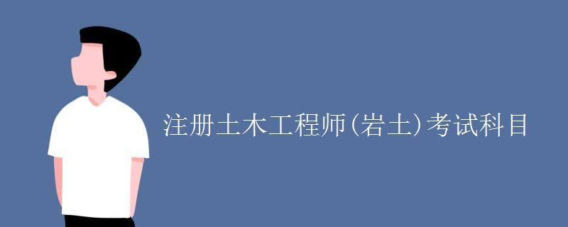 注册土木工程师(岩土)考试科目
