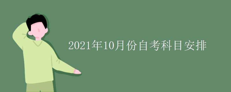 2021年10月份自考科目安排(图)