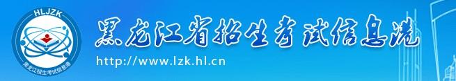 黑龙江2021年专升本成绩查询入口