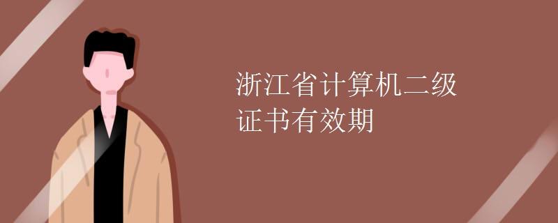 浙江省計算機二級證書有效期