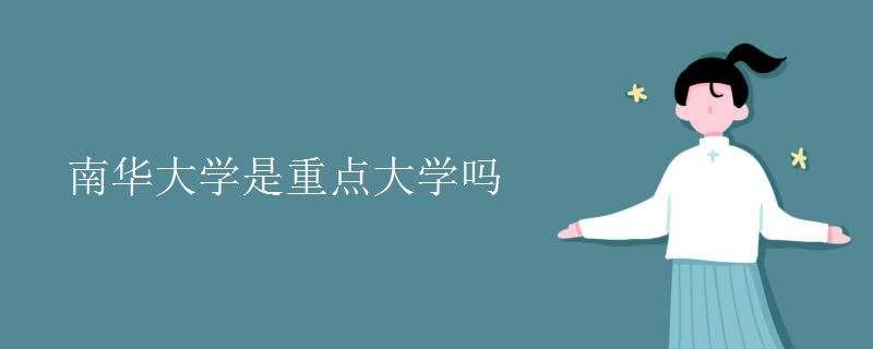 南華大學是重點大學嗎