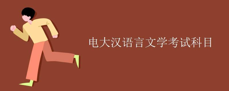 电大汉语言文学考试科目
