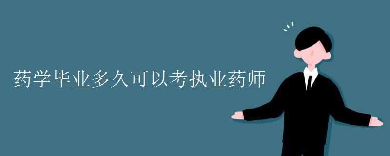 药学毕业多久可以考执业药师【组图】