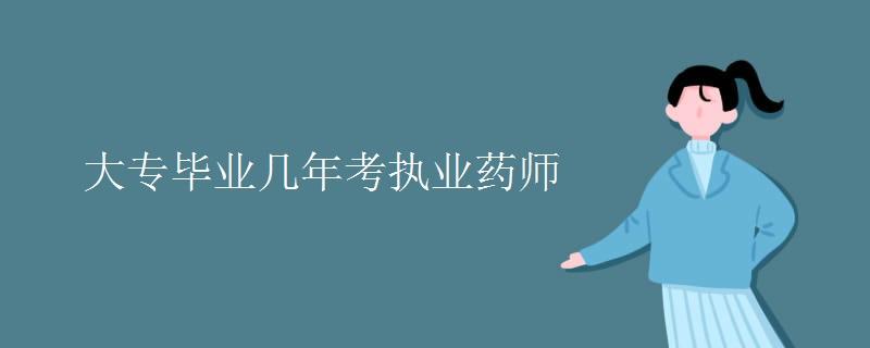 大专毕业几年考执业药师【多图】