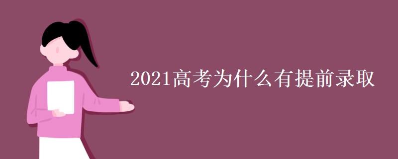 2021高考為什么有提前錄取