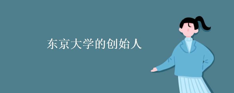 東京大學的創始人