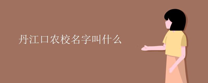 丹江口農校名字叫什么
