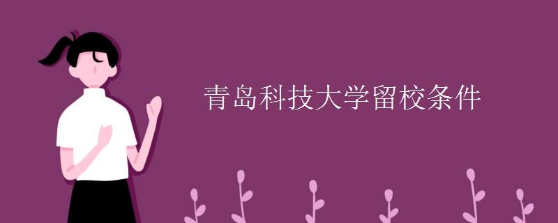 青島科技大學留校條件