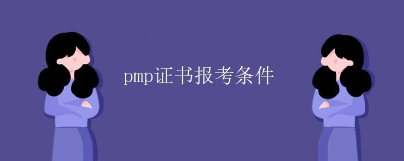 pmp证书报考条件