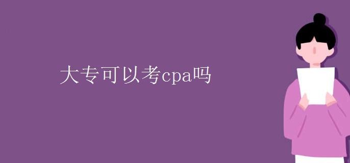大專可以考cpa嗎