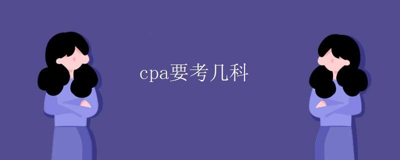 cpa要考幾科