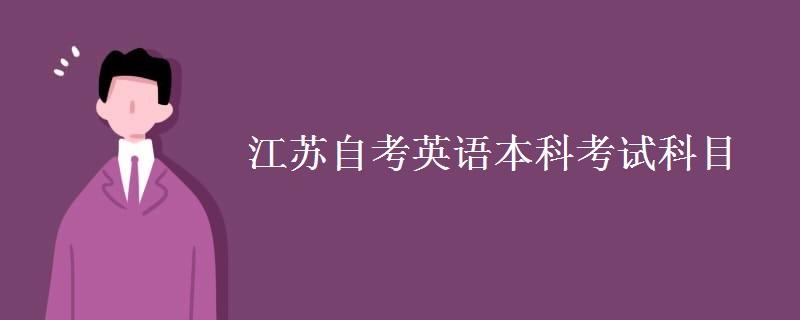 江蘇自考英語本科考試科目