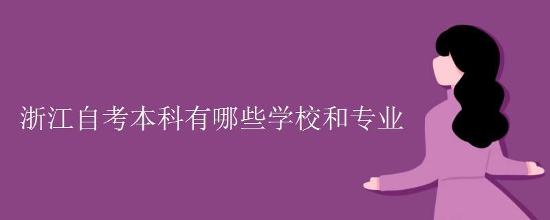 浙江自考本科有哪些學校和專業